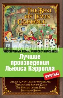 Лучшие произведения Льюиса Кэрролла
