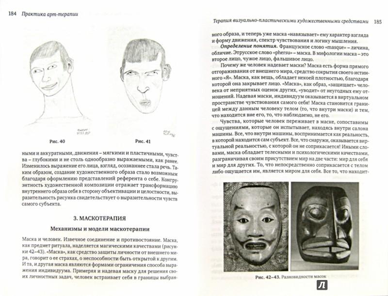 Иллюстрация 1 из 20 для Арт-терапия: Учебное пособие - Владимир Никитин | Лабиринт - книги. Источник: Лабиринт