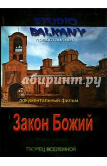Закон Божий. Фильм 1. Творец вселенной (DVD)