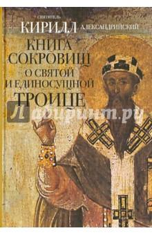 Книга сокровищ о Святой и Единосущной Троице