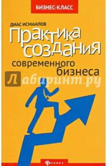 Практика создания современного бизнеса книги феникс юридический бизнес с нуля пошаговая инструкция