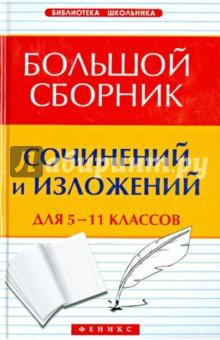 Амелина Елена Владимировна. Большой сборник сочинений и изложений для 5-11 классов