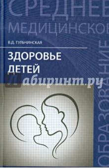 Здоровье детей. Учебное пособие здоровый человек и его окружение учебник