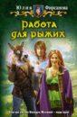 Работа для рыжих, Фирсанова Юлия Алексеевна