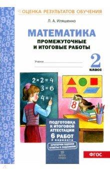 Математика. 2 класс. Промежуточные и итоговые тестовые работы. ФГОС