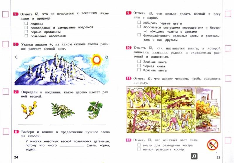 Иллюстрация 1 из 14 для Окружающий мир. 2 класс. Промежуточные и итоговые тестовые работы. ФГОС - Аквилева, Смирнова | Лабиринт - книги. Источник: Лабиринт