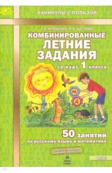 Мамина школа задания на лето 1 класс