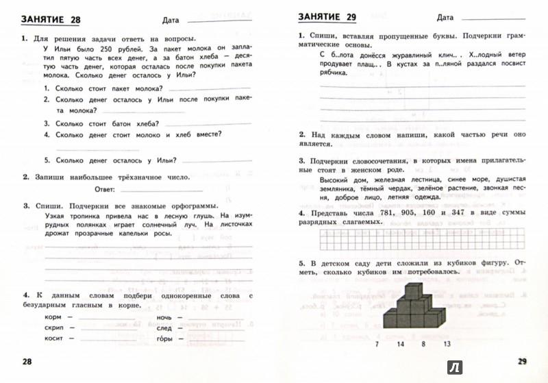 Иллюстрация 1 из 10 для Комбинированные летние задания за курс 3 класса. 50 занятий по русскому языку и математике. ФГОС - Иляшенко, Щеглова | Лабиринт - книги. Источник: Лабиринт