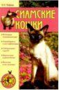 Иофина Ирина Олеговна Сиамские кошки