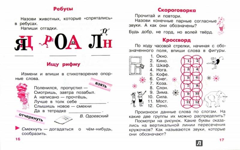 Головоломки по русскому языку 4 класс