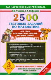 Математика. 3 класс. 2500 тестовых заданий по математике. Все темы. Все варианты заданий