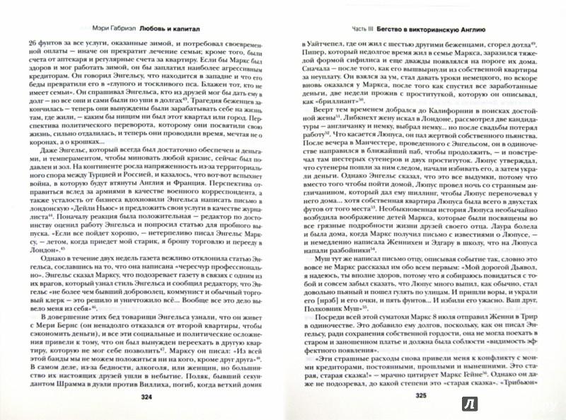 Иллюстрация 1 из 20 для Карл Маркс. Любовь и капитал. Биография личной жизни - Мэри Габриэл   Лабиринт - книги. Источник: Лабиринт