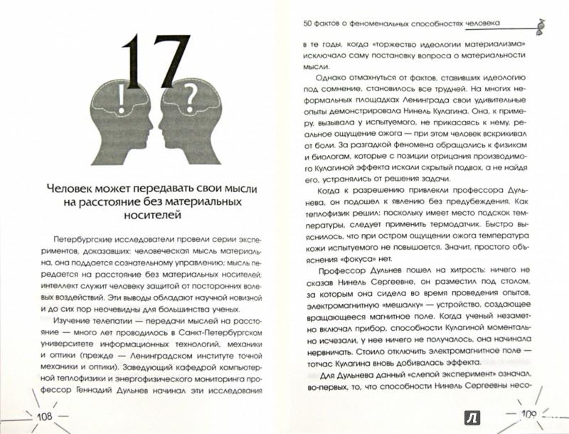 Иллюстрация 1 из 13 для Сверхспособности человека, удивившие БОГА - Савелий Кашницкий   Лабиринт - книги. Источник: Лабиринт