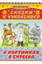 Чуковский Корней Иванович Сказки К. Чуковского в картинках В. Сутеева