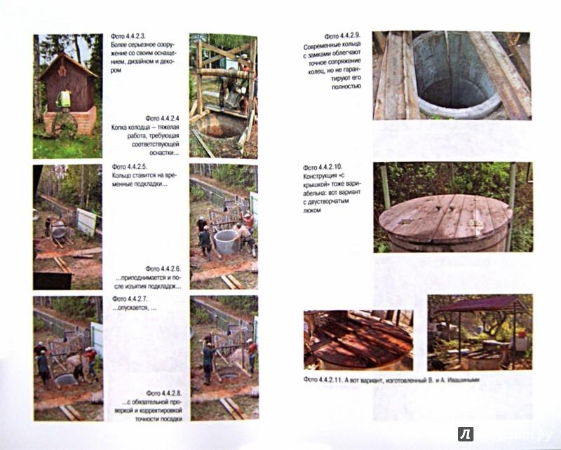 Иллюстрация 1 из 5 для Садовые постройки и конструкции - Юрий Шухман   Лабиринт - книги. Источник: Лабиринт