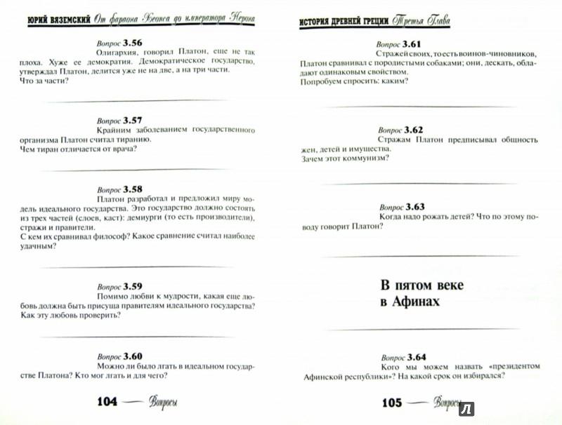 Иллюстрация 1 из 21 для От фараона Хеопса до императора Нерона. Древний мир в вопросах и ответах - Юрий Вяземский   Лабиринт - книги. Источник: Лабиринт