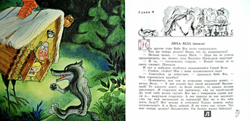 Иллюстрация 1 из 34 для Вниз по волшебной реке - Эдуард Успенский | Лабиринт - книги. Источник: Лабиринт