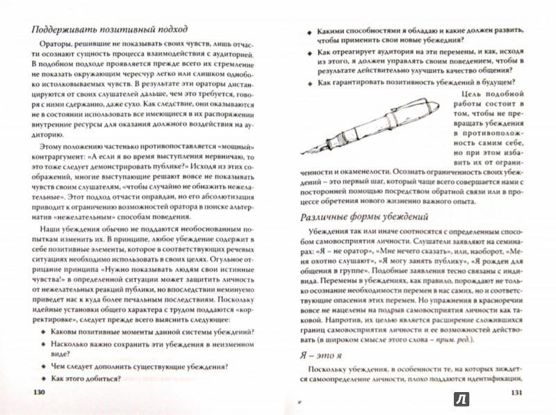 Иллюстрация 1 из 7 для Искусство красноречия - Штриккер, Штриккер   Лабиринт - книги. Источник: Лабиринт