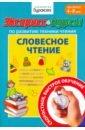 Экспресс-курсы по развитию техники чтения. Словесное чтение. Для детей 4-8 лет