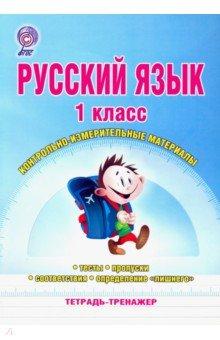 Русский язык. 1 класс. Контрольно-измерительные материалы. Тетрадь-тренажер