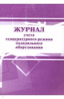 Журнал учета температурного режима холодильного оборудования
