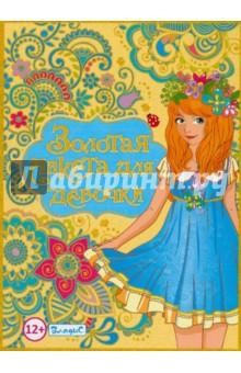 Купить Золотая анкета для девочек, Владис, Тематические альбомы и ежедневники