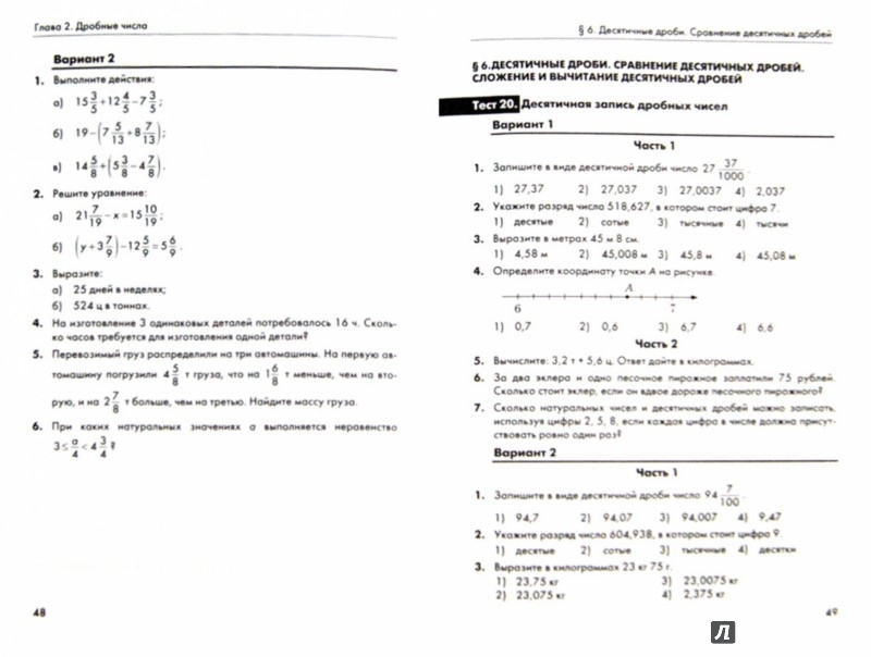 Иллюстрация из для Математика класс Контрольные  Иллюстрация 1 из 10 для Математика 5 класс Контрольные измерительные материалы ФГОС