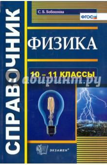 Физика. 10-11 классы. Справочник. ФГОС