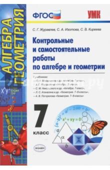 muzhestvo-gerakla-fizika-lektsii-kontrolnie-raboti-v-novom-formate-7-klass-otveti-temu
