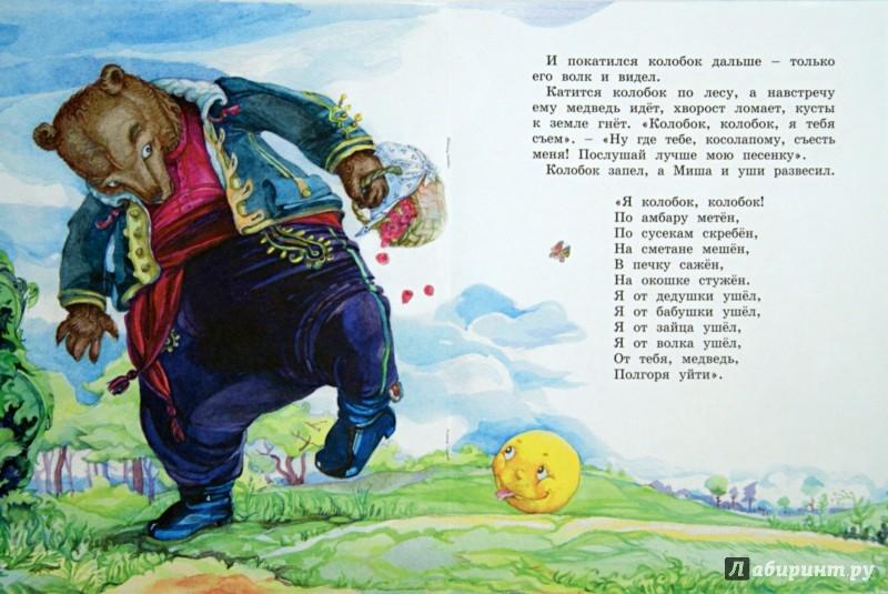 Иллюстрация 1 из 26 для Колобок | Лабиринт - книги. Источник: Лабиринт