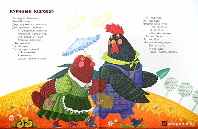 Иллюстрация 1 из 8 для Волшебная иголочка - Валентина Осеева   Лабиринт - книги. Источник: Лабиринт
