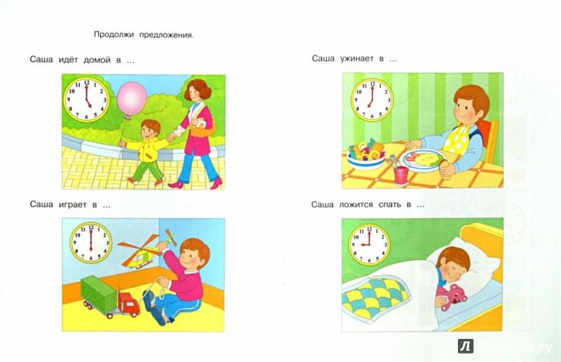 Иллюстрация 1 из 29 для Веселые часы. Определяем время. Для детей 5 - 6 лет - Ольга Земцова | Лабиринт - книги. Источник: Лабиринт