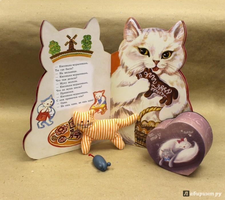 Иллюстрация 1 из 132 для Котик-коток   Лабиринт - книги. Источник: Лабиринт