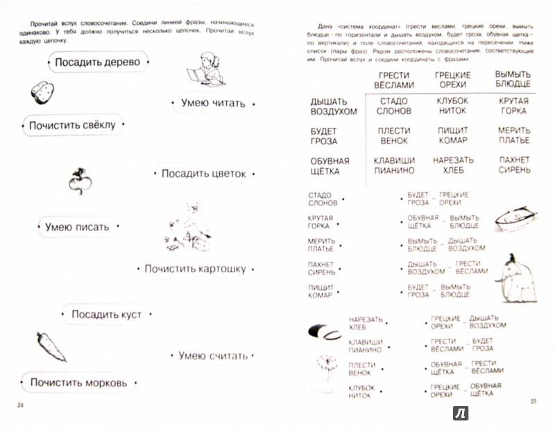 Иллюстрация 1 из 16 для Экспресс-курсы по развитию техники чтения. Фразовое чтение - Николай Бураков | Лабиринт - книги. Источник: Лабиринт