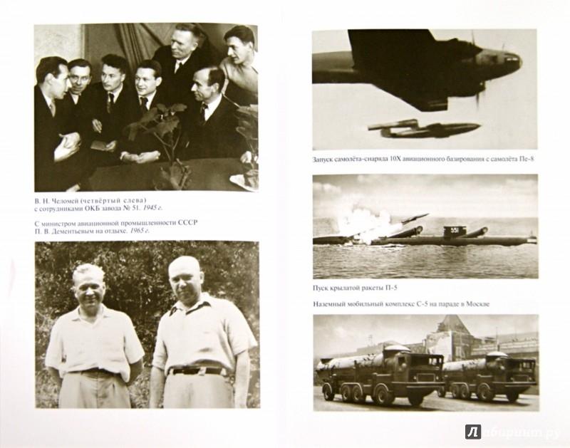 Иллюстрация 1 из 6 для Челомей - Николай Бодрихин | Лабиринт - книги. Источник: Лабиринт