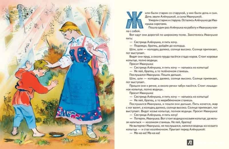 Иллюстрация 1 из 57 для Сестрица Алёнушка и братец Иванушка | Лабиринт - книги. Источник: Лабиринт