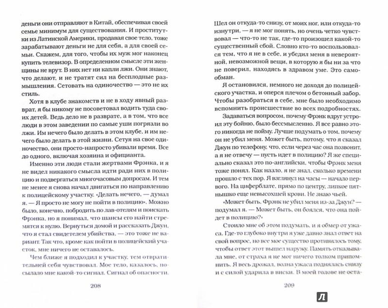 Иллюстрация 1 из 6 для Мисо-суп - Рю Мураками | Лабиринт - книги. Источник: Лабиринт