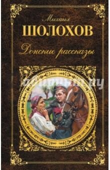 Донские рассказы издательство аст судьба человека донские рассказы
