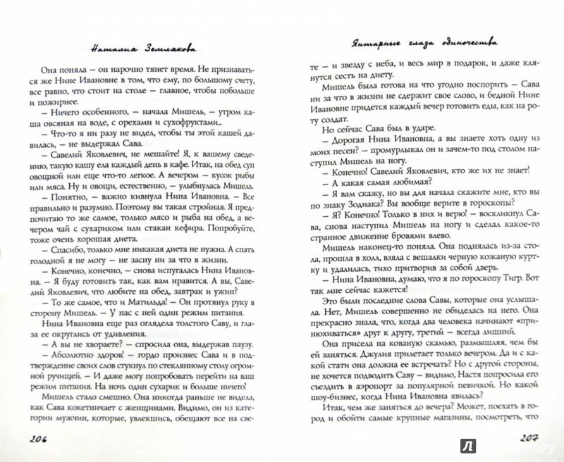 Иллюстрация 1 из 9 для Янтарные глаза одиночества - Наталия Землякова | Лабиринт - книги. Источник: Лабиринт