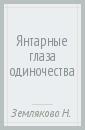 Землякова Наталия Геннадьевна Янтарные глаза одиночества