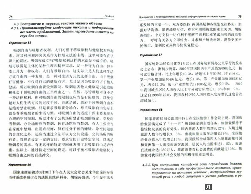 Иллюстрация 1 из 13 для Китайский язык. Устный перевод. Учебное пособие - Лян Цуйчжень | Лабиринт - книги. Источник: Лабиринт