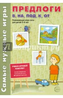 Самые нужные игры. Предлоги в, на, под, к, от. Развивающая игра-лото для детей 5-8 лет
