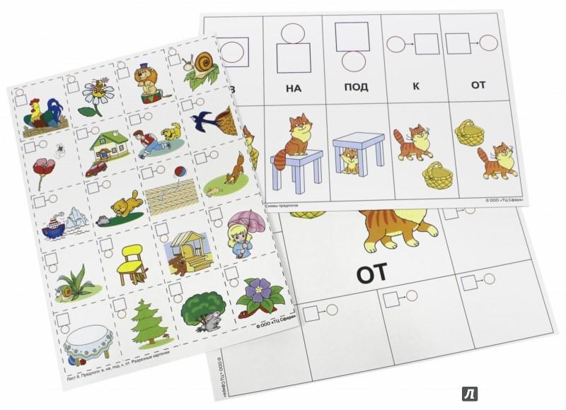 Иллюстрация 1 из 4 для Самые нужные игры. Предлоги в, на, под, к, от. Развивающая игра-лото для детей 5-8 лет - Каширина, Парамонова | Лабиринт - книги. Источник: Лабиринт