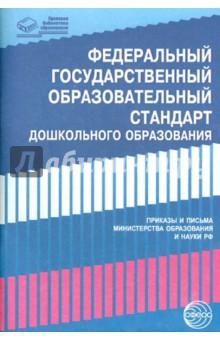Федеральный государственный образовательный стандарт дошкольного образования. Письма и приказы