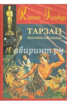 Тарзан - человек-обезьяна (DVD)