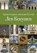 Архитектурное наследие России. Книга 5. Лев Кекушев