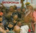 Репин Илья Ефимович. 1844-1930. Запорожцы. Из собрания Русского музея