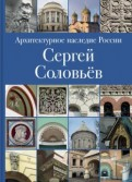 Архитектурное наследие России. Книга 3. Сергей Соловьёв