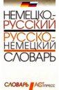 Пугачева Ольга, Хашковский Валерий Немецко-русский и русско-немецкий словарь