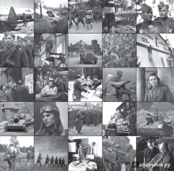 Иллюстрация 1 из 26 для Дороги войны Анатолия Архипова | Лабиринт - книги. Источник: Лабиринт